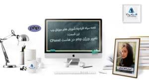تغییر ورژن php در هاست Cpanel