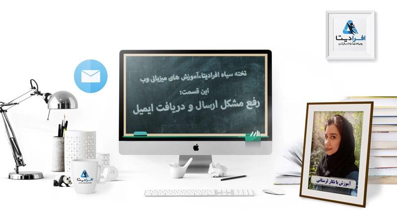 آموزش نحوه رفع مشکل ارسال و دریافت ایمیل در وردپرس