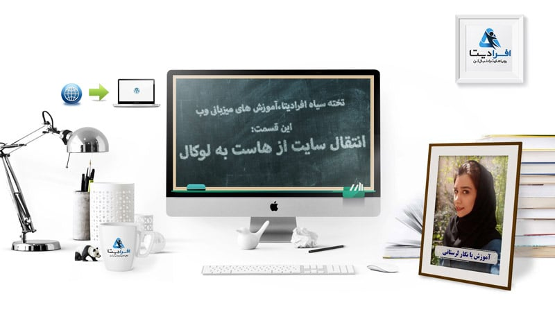 آموزش نحوه انتقال سایت از هاست به لوکال