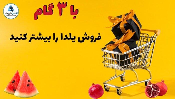 3 گام برای فروش بیشتر در شب یلدا_کسب و کار آنلاین